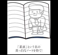 「素直」という名の真っ白なノートを持て!