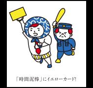 「時間泥棒」にイエローカード!