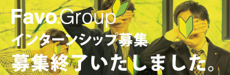 Favo Group Recruit